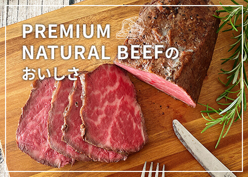 PREMIUM BEEFのおいしさ