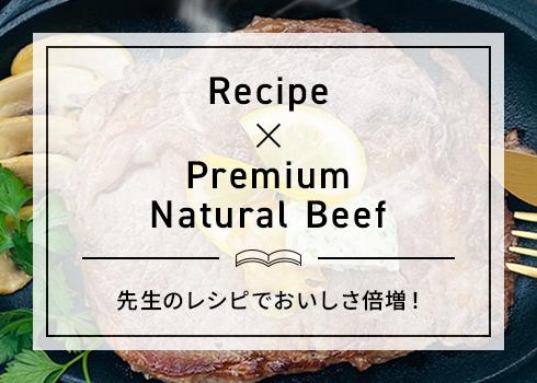 森山玲子先生のレシピで美味しさ倍増!